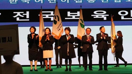 한국어린이집총연합회에서 지역별 기수입장식을 진행하고 있다. (가운데 김용희 한국어린이집총연합회 회장)