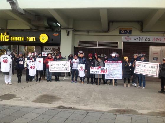 LG와 두산 팬들이 서울 잠실구장 앞에서 시위하고 있다. [사진 두산팬 이정현씨]