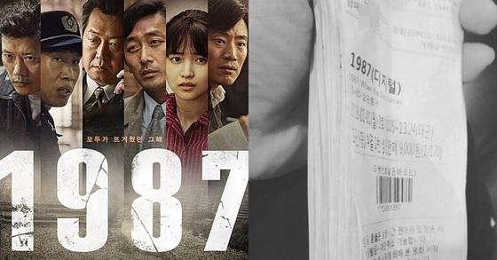 영화 '1987' 포스터(왼쪽)과 박재석(44)씨가 온라인 커뮤니티에 올린 사진.