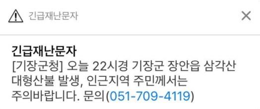 기장군청이 인근 지역 주민에게 보낸 문자 [독자제공]