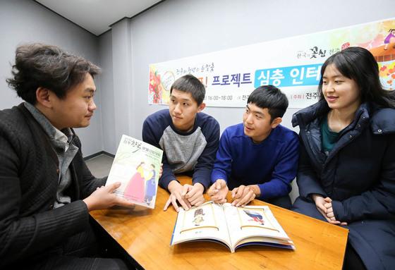지난해 12월 27일 전주시가 청년들의 창업 및 취업을 지원하기 위해 만든 '청년상상놀이터'에서 이곳에 입주한 청년들이 회의를 하고 있다. 프리랜서 장정필