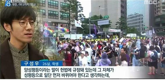 MBC <뉴스데스크>에서 보도한 뉴스 인터뷰에 일반 시민으로 인용된 구성우씨. 구씨는 지난해 마포 지역의 정의당 중앙대의원 후보로 출마했다. [사진 MBC 영상 캡처]