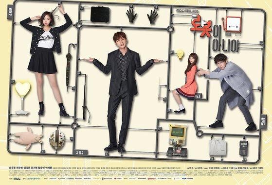 MBC '로봇이 아니야' 포스터 [사진 MBC]