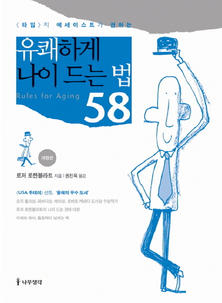 유쾌하게 나이 드는 법 58, 로저 로젠블라트 지음, 권진욱 옮김, 나무생각, 2009