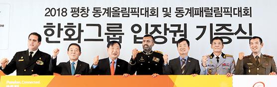 한화 평창올림픽 입장권 기증