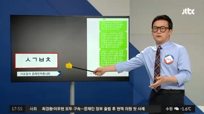 [사진 JTBC 정치부회의]