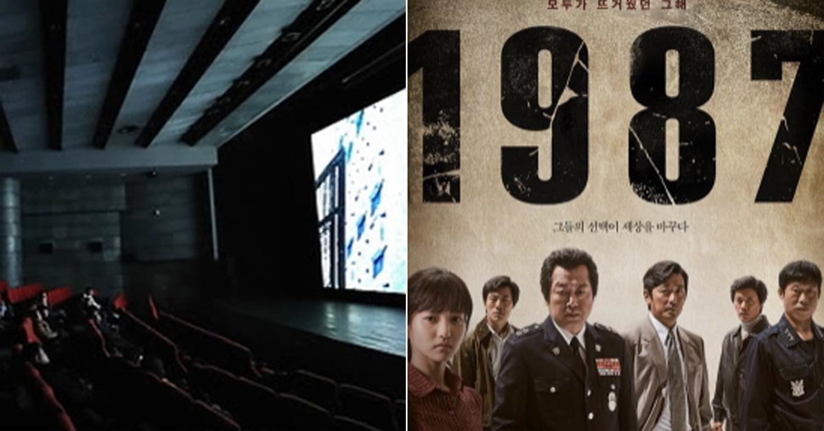 경찰청 소속 현직 경찰관 200여 명이 지난 4일 오후 서울 종로구의 한 영화 상영관에서 영화 '1987'을 단체관람했다. [연합뉴스]