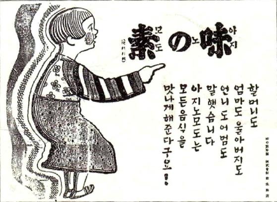 일본의 MSG 아지노모토 광고. [사진 현대사연구소]