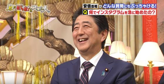 일본 후지 TV의 예능 프로그램에 출연한 아베 신조 총리. [후지TV 캡처]