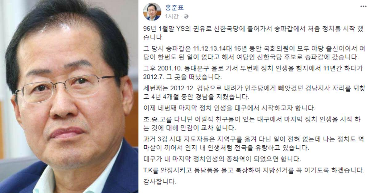 홍준표 자유한국당 대표가 7일 자신의 페이스북에 글을 올렸다. [사진 페이스북 캡처]
