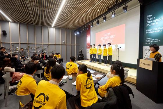 지난 12월23일 아산나눔재단 아산홀에서 '청소년 체인지메이커 프로젝트' 참가자들이 그동안의 활동과정과 성과를 공유하는 자리를 가졌다. 각 팀은 프로젝트를 통해 배우고 성장한 이야기를 나눴다.