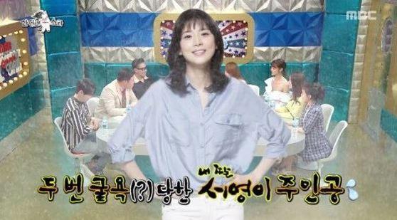 [사진 MBC '라디오스타' 방송 캡처]