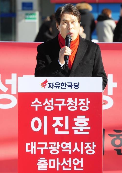 대구시장 출마 선언하는 이진훈 수성구청장 [이진훈 수성구청장 제공=연합뉴스]