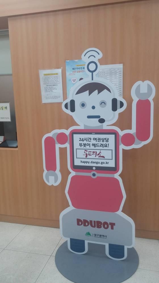 대구시가 만든 지능형 서비스 '뚜봇'의 캐릭터 입간판 [사진 대구시]