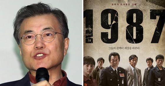 문재인 대통령(左)ㆍ영화 '1987' 포스터(右). [연합뉴스]
