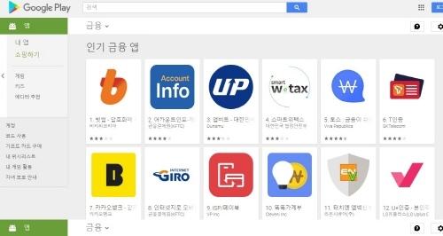 구글플레이 인기금융앱 순위 1월 4일 기준