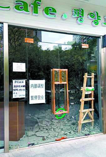 중국이 자국 내 북한 기업들에 대해 9일 까지 모두 폐쇄하도록 명령했다. 최근 휴업광고를 내고 문을 닫은 상하이 푸둥 지역의 한 북한 식당. [연합뉴스]