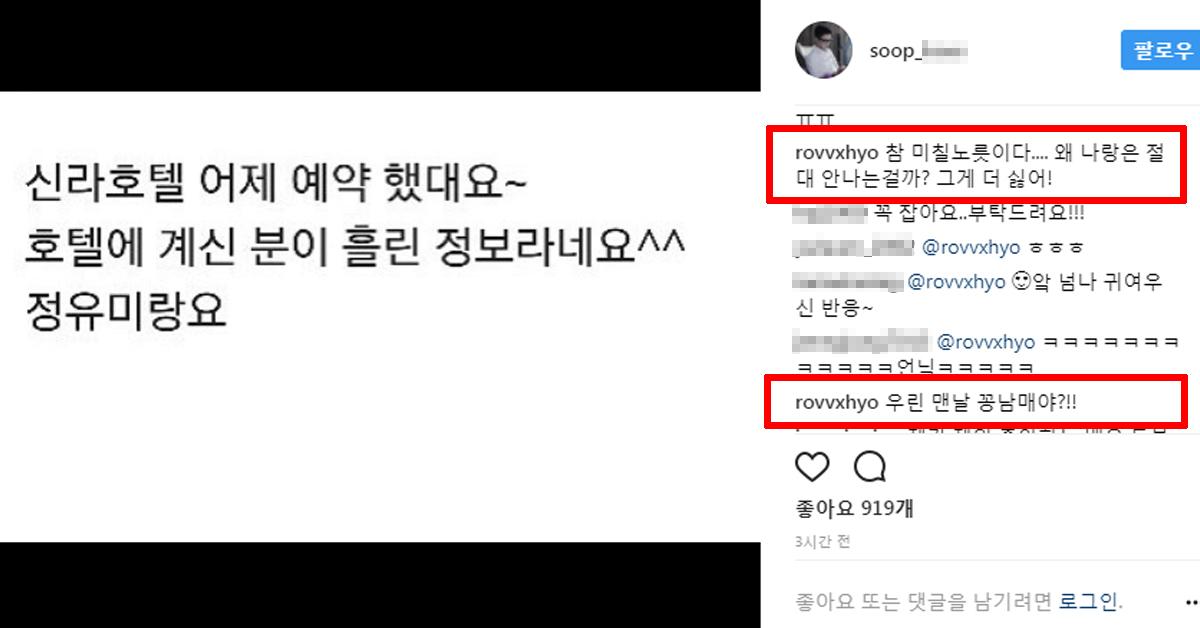 공효진이 공유와 정유미의 결혼설에 대해 불만을 표시했다. [사진 매니지먼트 숲 대표 인스타그램 캡처]