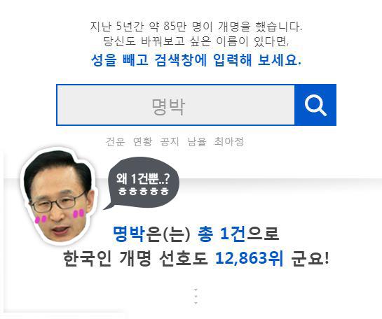사진을 클릭하시면 '신기방기 대한민국 개명 검색기로 이동합니다. http://news.joins.com/Digitalspecial/247