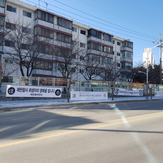 충북 제천 화재 참사 희생자 29명을 애도하는 추모 플래카드가 시내 아파트 단지 앞 도로변에 내걸려 있다. 제천=장세정 기자
