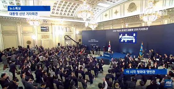 문재인 대통령의 직접 지명 방식에 일제히 손을 들은 250여명의 기자들.[JTBC 캡처]