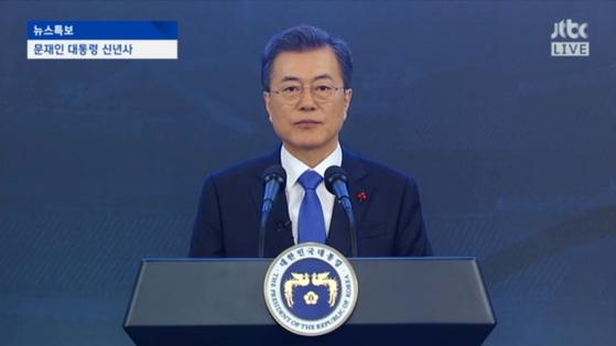 10일 신년사를 말하고 있는 문재인 대통령. [사진 JTBC 방송 캡처]