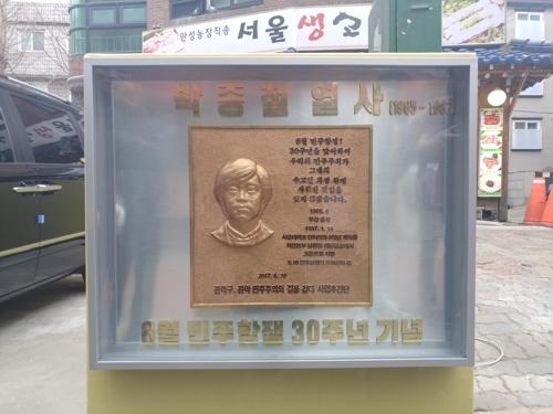 서울 관악구는 13일 오후 2시 관악구 대학5길에서 '박종철 거리' 선포식을 한다고 밝혔다. 하숙집 자리 맞은편에 세워진 동판 제막식도 이날 함께 열린다. [사진 관악구]
