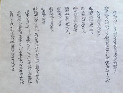 고유에 사용된 축문. [사진 송의호]