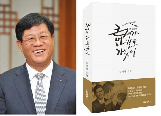 김재홍 코트라 사장(왼쪽)과 그가 회고록 형식으로 출간한 '큰 새가 먼 길을 가듯이'