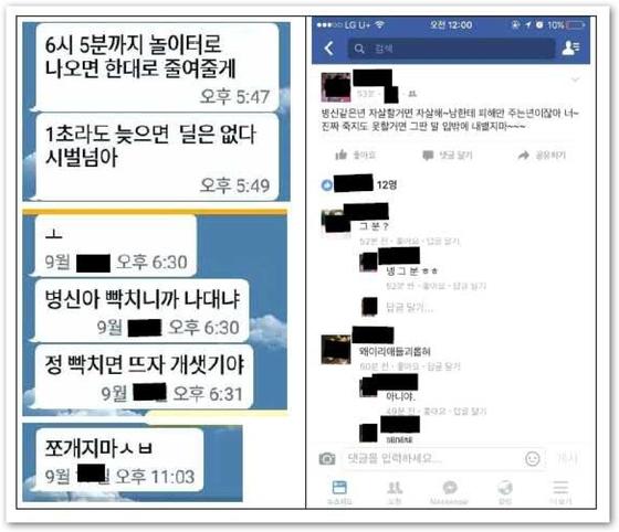카카오톡과 페이스북 등 온라인 공간에서의 대화는 폭력적으로 흐르기 쉽다. [중앙포토]
