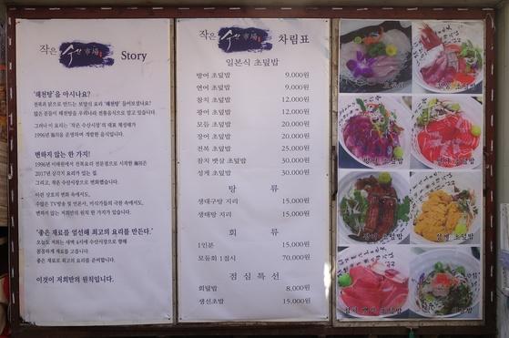 음식점 입구 길에 세워 둔 홍보문과 메뉴판.