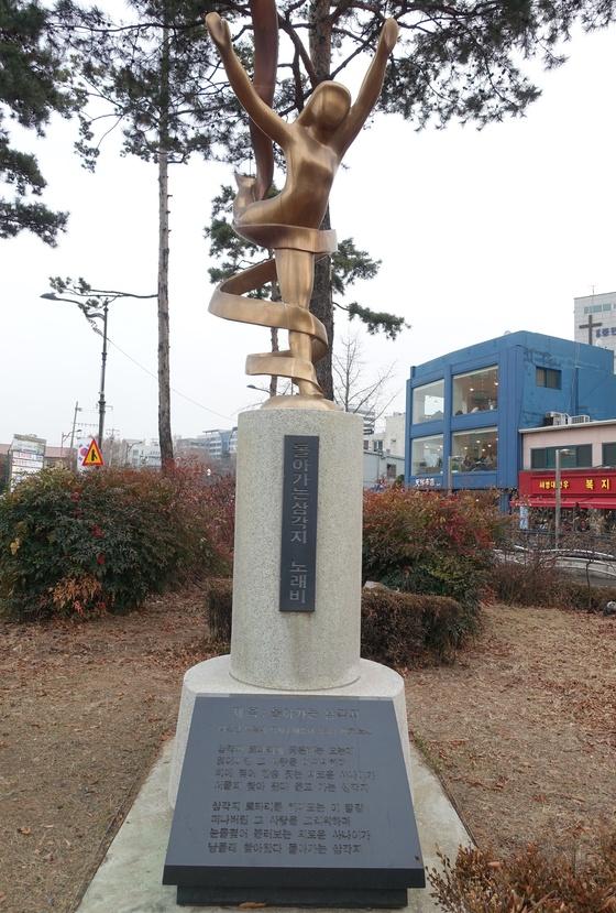 삼각지로터리 교통녹지에 있는 '돌아가는 삼각지 노래비'. 2001년 11월 가수 배호의 30주기에 맞춰 세운 이 비를 서울시는 지난 연말에 2017년 '서울 미래유산'으로 지정했다. 삼각지역 13번 출구 쪽에 있다.