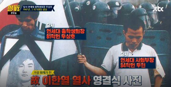 1987년 6월 항쟁 당시 집회를 주도했던 우상호 더불어 민주당 의원(왼쪽)과 배우 우현. [사진 JTBC 썰전 캡처]