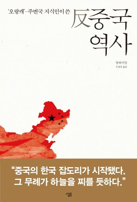 反(반) 중국역사