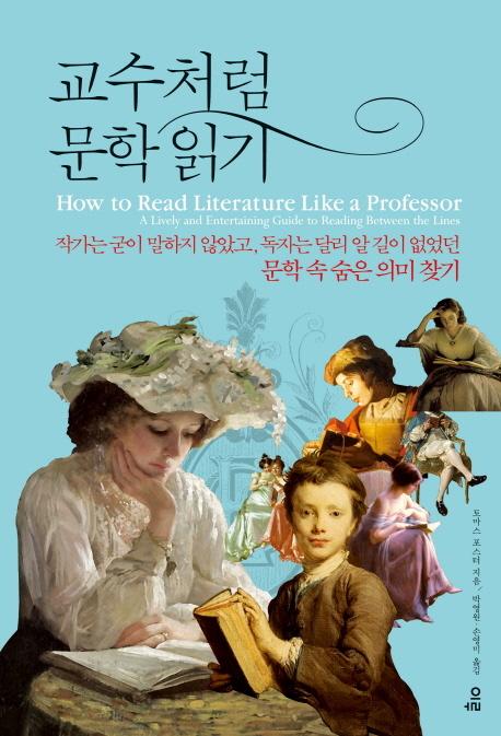 교수처럼 문학 읽기