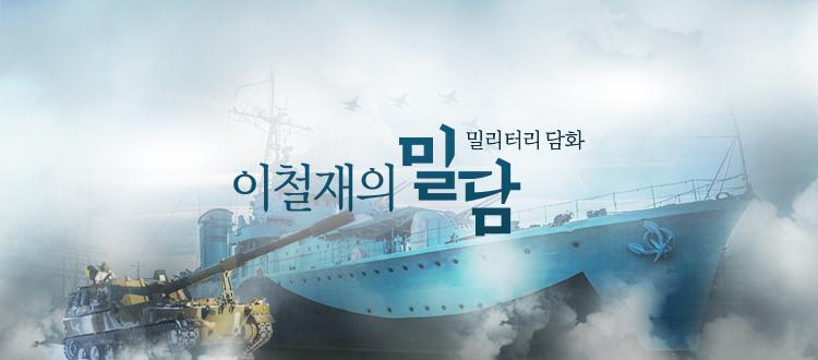 한국 해군의 은인 고 마이클 루시 대령 흉상 제막