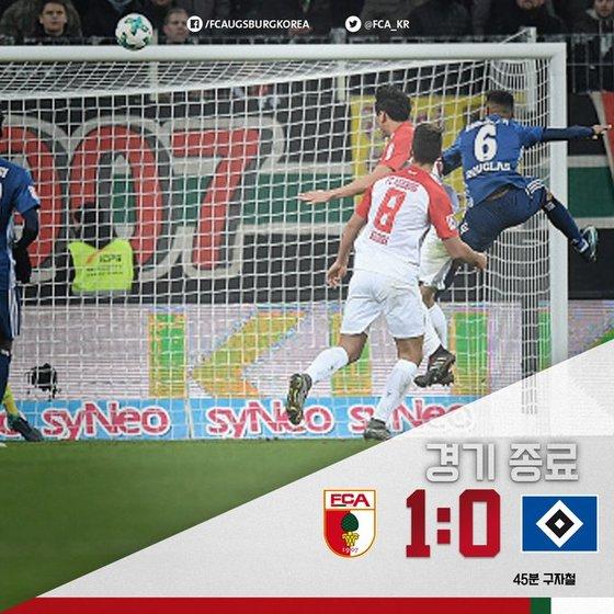 아우크스부르크 구자철이 14일 함부르크와 경기에서 헤딩결승골을 터트려 팀의 1-0 승리를 이끌었다. [사진 아우크스부르크 트위터]