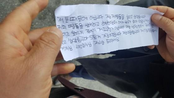 용인 일가족 3명 살인사건의 공모혐의를 받고 있는 아내 정씨가 쓴 쪽지. [사진 경기남부경찰청]