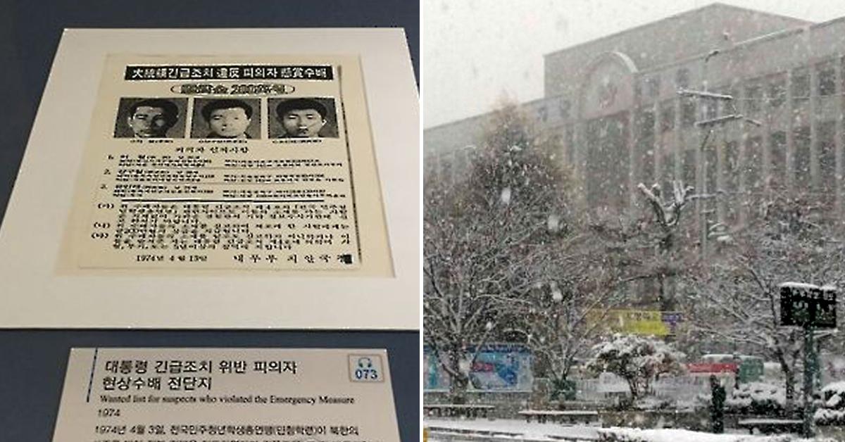 긴급조치위반 현상수배 전단지(왼쪽)와 광주지방법원 전경. [연합뉴스ㆍ뉴스1]