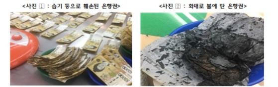 손상된 지폐 사진. 자료: 한국은행