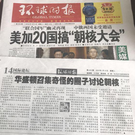"""중국 인민일보 자매지 환구시보가 16일자 1면 머리기사와 사설을 통해 밴쿠버에서 열리는 북핵회담에 대해 '기괴한 서클, 유엔군 유령"""" 등 악담을 퍼부으며 비난했다."""