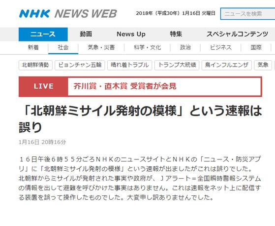 16일 일본 공영방송 NHK가 '북한 미사일 발사' 관련 속보가 오보라며 정정보도한 화면. [사진 NHK뉴스 홈페이지 캡처]