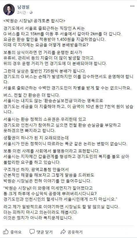 남경필 경기도지사 페이스북 글 [사진 남경필 지사 페이스북 캡쳐]
