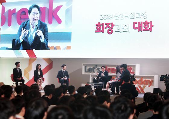 최태원 SK 회장이 15일 경기도 이천시 SK하이닉스 청운체육관에서 올해 입사한 신입사원들과 성장 전략 등에 대해 이야기하고 있다. [사진 SK]