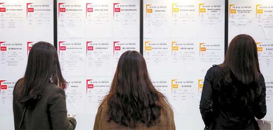 10일 동대문디자인플라자 에서 열린 글로벌기업 채용박람회에서 구직자들이 게시판을 보고 있다. [연합뉴스]