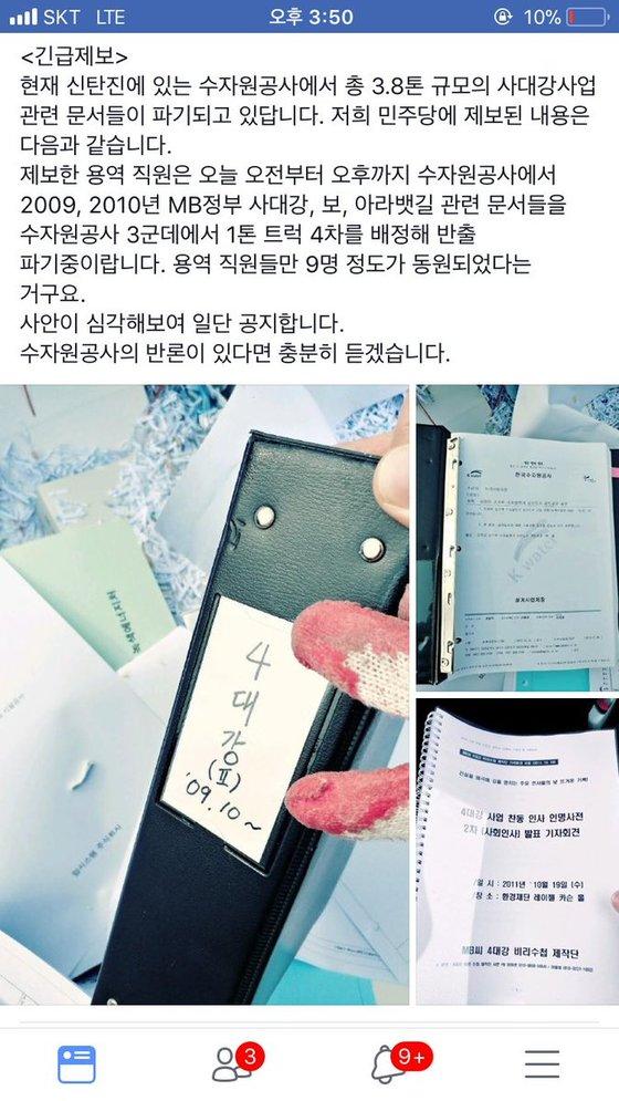 박범계 의원이 트위터에 올린 4대강 자료 폐기 의혹 제보. [사진 박범계 의원 트위터 캡쳐]
