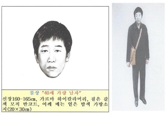 2002년 '구로구 호프집 여주인 살인사건'이 벌어진 직후 서울 남부경찰서(현 금천경찰서)에서 만든 용의자수배 전단. [서울지방경찰청]