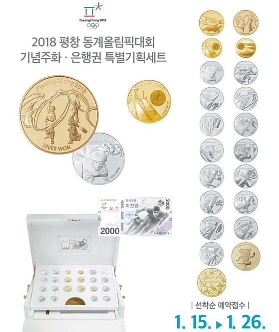 평창 동계올림픽대회를 기념해 발행한 기념주화·은행권 특별기획세트의 구성. [사진 올림픽 조직위]