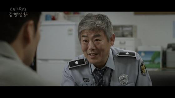 tvN '슬기로운 감빵생활' 조주임 [사진 tvN]