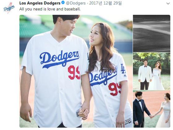 류현진과 배지현 아나운서의 웨딩 사진을 올리며 축하한 LA 다저스 구단 공식 트위터.
